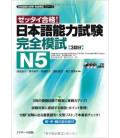 Nihongo Noryoku Shiken N5 (includes 3 CDs) Complete Mock exams