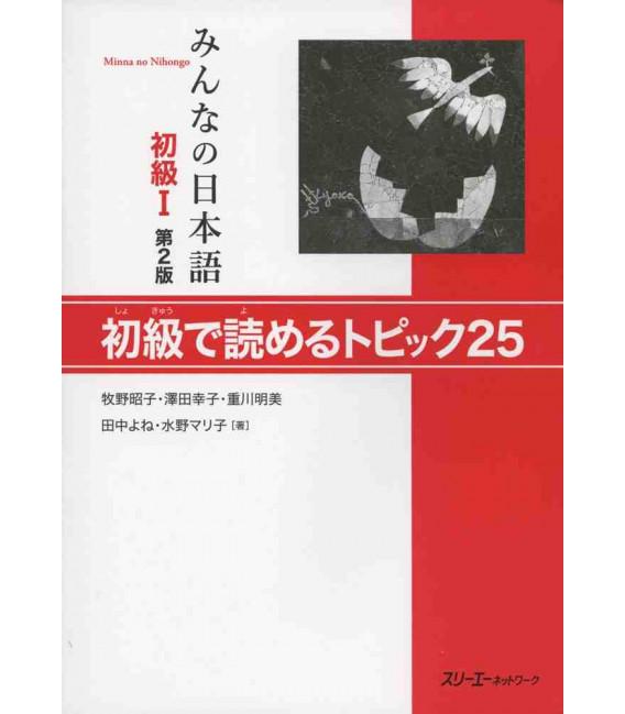Minna no Nihongo Elementary 1- Reading comprehension (Shokyu 1 - Shokyu de yomeru topikku 25) Second edition