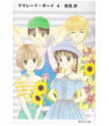 Marmalade Boy  (Vol.4)
