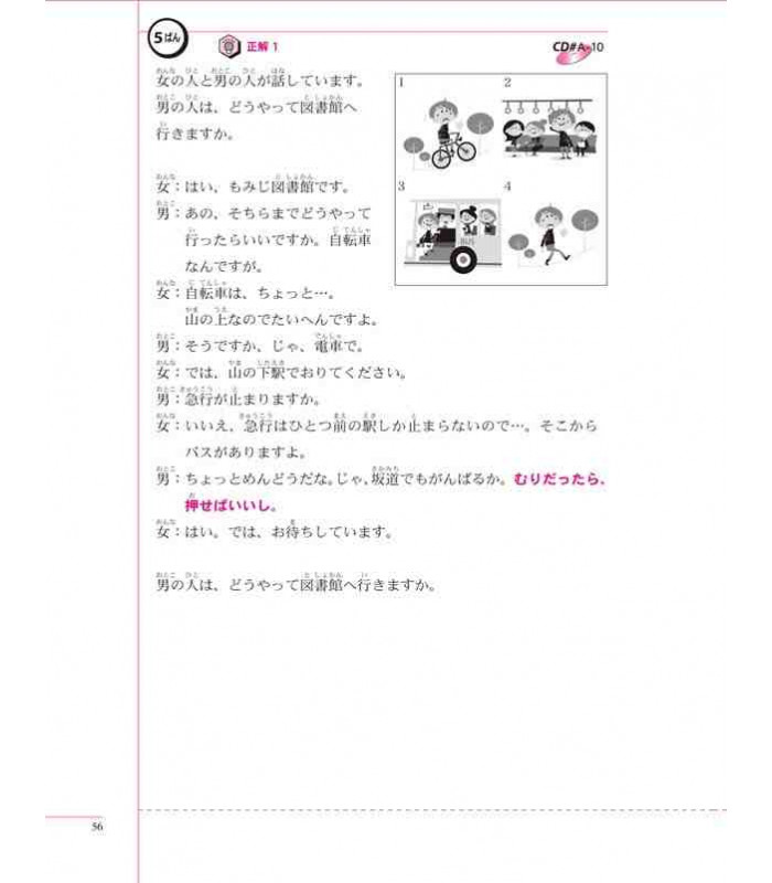 The Preparatory Course for the JLPT N4, Kiku: Listening