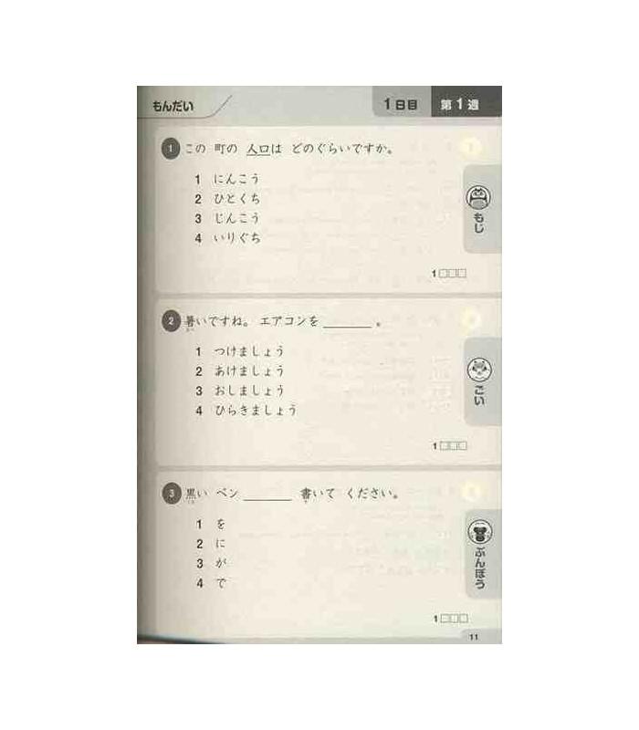 Shin nihongo 500 mon pdf download