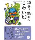 10-Pun de yomeru kowai hanashi (Scary Stories for 10 minutes)