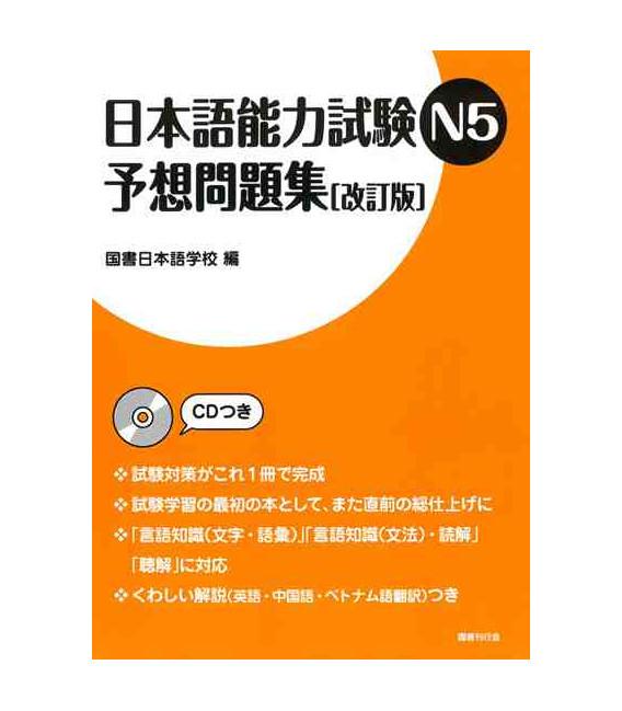 Nihongo Noryoku Shiken N5 Yoso Mondaishu (includes CD)- Mock exam JLPT 5- Revised edition