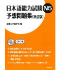 Nihongo Noryoku Shiken N5 Yoso Mondaishu (includes CD)- Mock exam JLPT 5- Revised edition