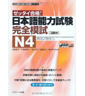 Nihongo Noryoku Shiken N4 (includes 3 CDs) Complete Mock exams