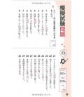Kanken Pocket Derejun (in order of appearance) 3Kyuu