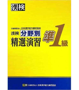 Kanken Bunya Betsu Seisen Enshu Jun 1 Kyu