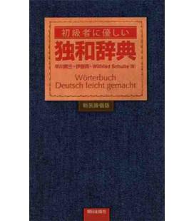 Wörterbuch Deutsch leicht gemacht (DE/JP Dictionary for beginners)