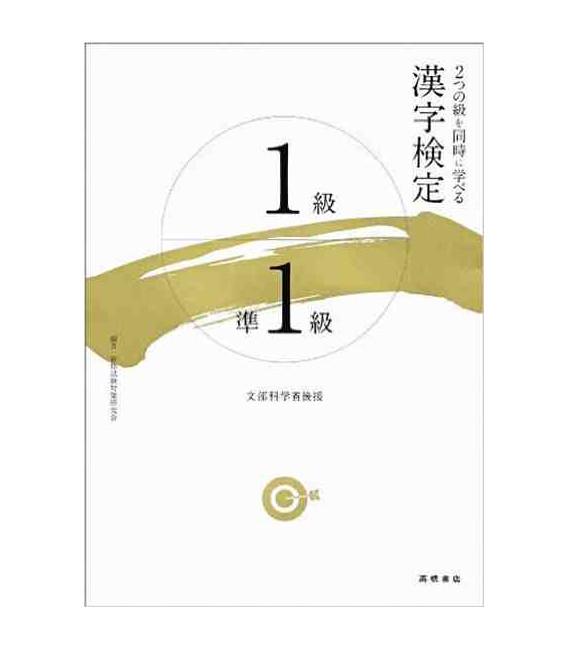 Kanji kentei 1-kyu jun 1-kyu (Kanken exam)