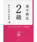 Kanji kentei nikyu 2 - Questions by frequency order- (Kanken test)