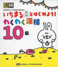 Wakuwaku Kanken 10 (for children)