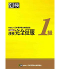 Primary Teach augmented edition Kanken  1B (2012)
