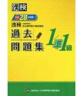 Mock exam Kanken Nivel 1A - Revised in 2016 by The Japan Kanji Aptitude Testing Foundation