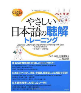 Japanese Listening Comprehension Training with Easy (includes 2 CD)