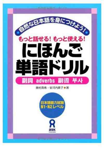 Nihongo Tango Drills (Adverbs) Fukushi (for JLPT N1/2 level) - ISBN