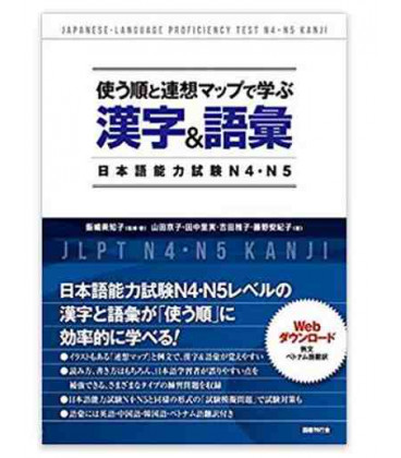 Learn Kanji and Vocabulary by frequency of use (JLPT N4/N5) -  ISBN:9784336059956