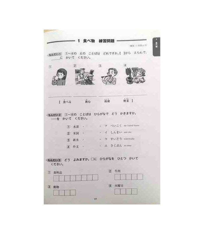 Learn Kanji and Vocabulary by frequency of use (JLPT N4/N5