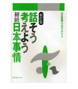Hanaso Kangaeyo Shokyu Nihon Jijo (Thinking and Talking about Japan for beginners: New Edition)