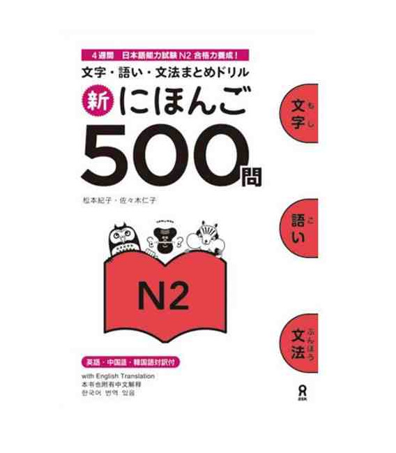 Shin Nihongo 500 Mon - JLPT N2  (Kanji, Vocabulary and Grammar - 500 Questions for JLPT)