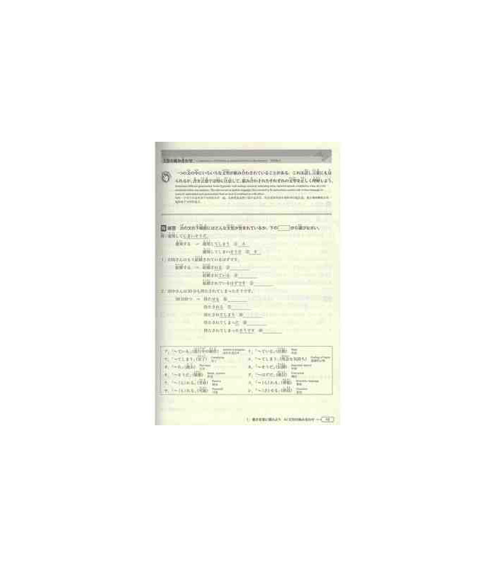 New Kanzen Master JLPT N3: Reading Comprehension - ISBN