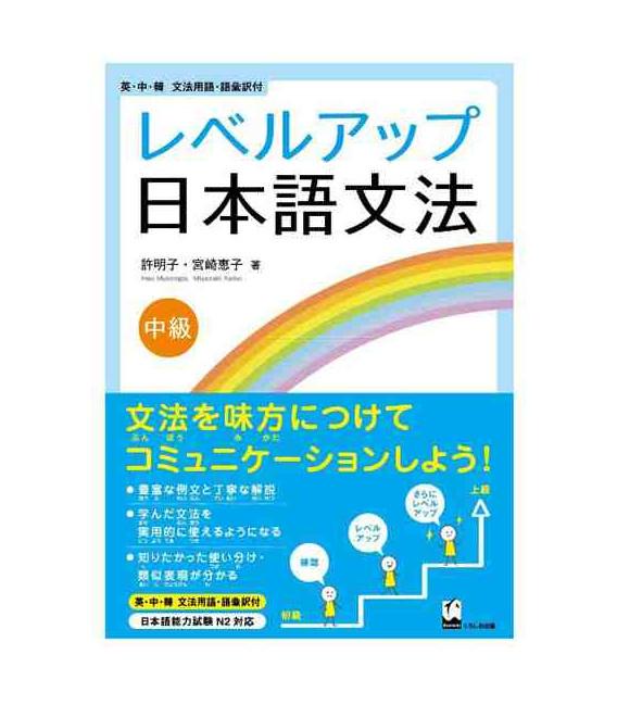 Level Up Japanese Intermediate Grammar (Reberu appu nihongo bunpoo)