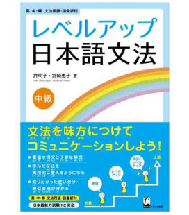 Level Up Japanese Intermediate Grammar (Reberu appu nihongo bunpoo)