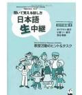 Speaking Skills Learned Through Listening- Pre-intermediate & Intermediate Vol. 2 (Teachers Manual)