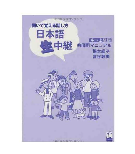Speaking Skills Learned Through Listening- Upper-intermediate & Advanced Level (Teacher Manual)