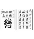 Shodo Santai- Kanji dictionary with three different calligraphy styles