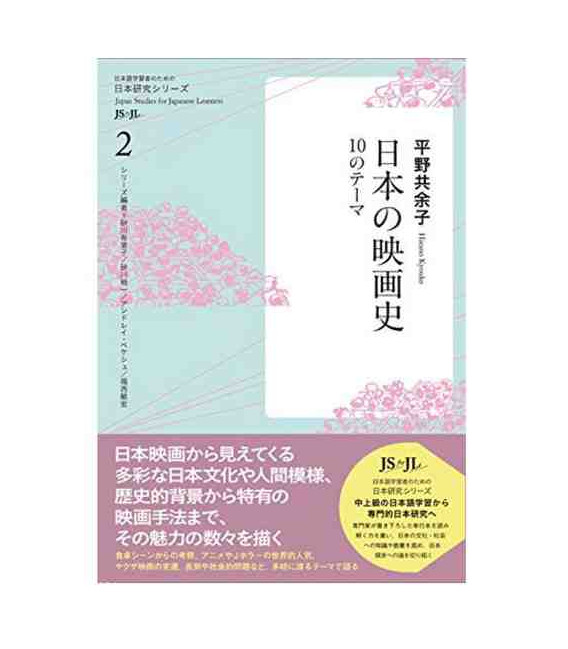 Japanese Studies for Japanese Learners 2 - History of Japanese Films (Advanced Reading)