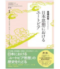 Japanese Studies for Japanese Learners 1 -  Eutopia of Japanese Thought (Advanced Reading)