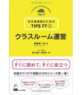 Classroom Management (Classroom Unei)- Tips 77 vol. 1