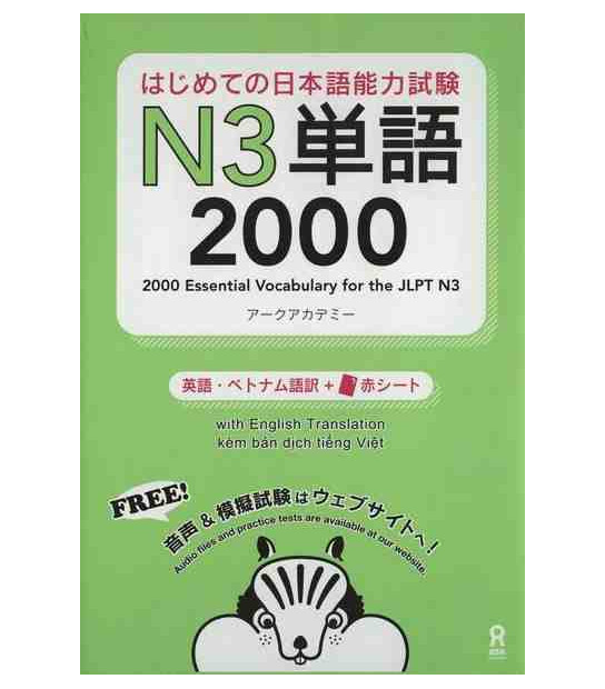 Essential Vocabulary for the JLPT (3000) - N1 (Free audio