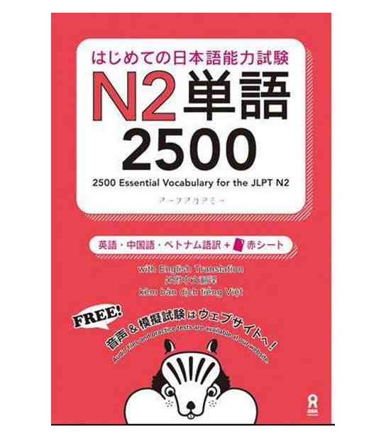 essential vocabulary for the jlpt 3000 n1 free audio download
