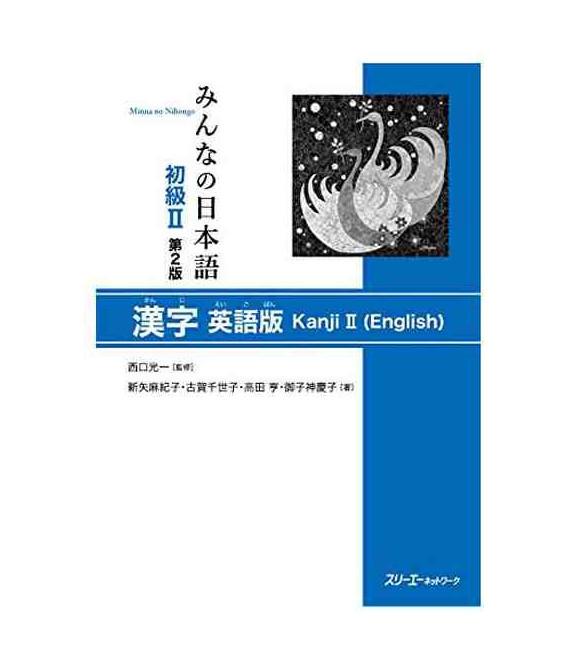 Minna no Nihongo Elementary 2 - Kanji book 2 in English (Shokyu 2 - Kanji Eigo Ban 2) Second edition