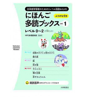 Nihongo Tadoku Books Vol.1 - Taishukan Japanese Graded Readers 1 (audio file available for download)