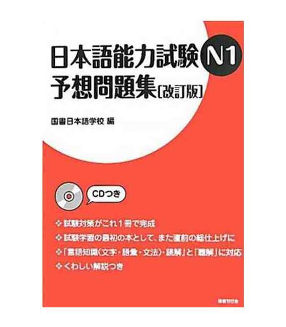 Nihongo Noryoku Shiken N1 Yoso Mondaishu (includes CD)- Mock exam JLPT level 1-Revised edition