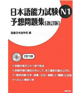 Nihongo Noryoku Shiken N1 Yoso Mondaishu (includes CD)- Mock exam JLPT level 1-Revised edition