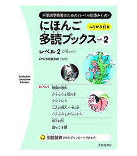 Nihongo Tadoku Books Vol.2 - Taishukan Japanese Graded Readers 2 (audio available for download)
