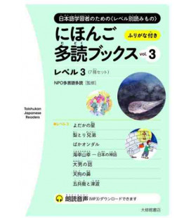 Nihongo Tadoku Books Vol.3 - Taishukan Japanese Graded Readers 3 (audio download available)