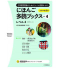 Nihongo Tadoku Books Vol.4 - Taishukan Japanese Graded Readers 4 (audio available for download)