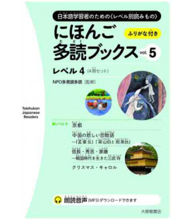 Nihongo Tadoku Books Vol.5 - Taishukan Japanese Graded Readers 5 (audio download available)