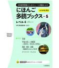 Nihongo Tadoku Books Vol.5 - Taishukan Japanese Graded Readers 5 (audio download available)