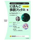 Nihongo Tadoku Books Vol.6 - Taishukan Japanese Graded Readers 6 (audio available for download)