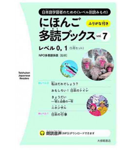 Nihongo Tadoku Books Vol.7 - Taishukan Japanese Graded Readers 7 (audio file available for download)