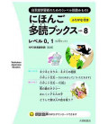 Nihongo Tadoku Books Vol.8 - Taishukan Japanese Graded Readers 8 (audio file available for download)