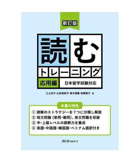 Reading Training- Upper Intermediate (New edition)