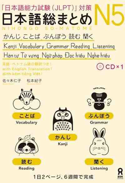 Nihongo So-Matome(Grammar & Vocabulary & Reading & Kanji
