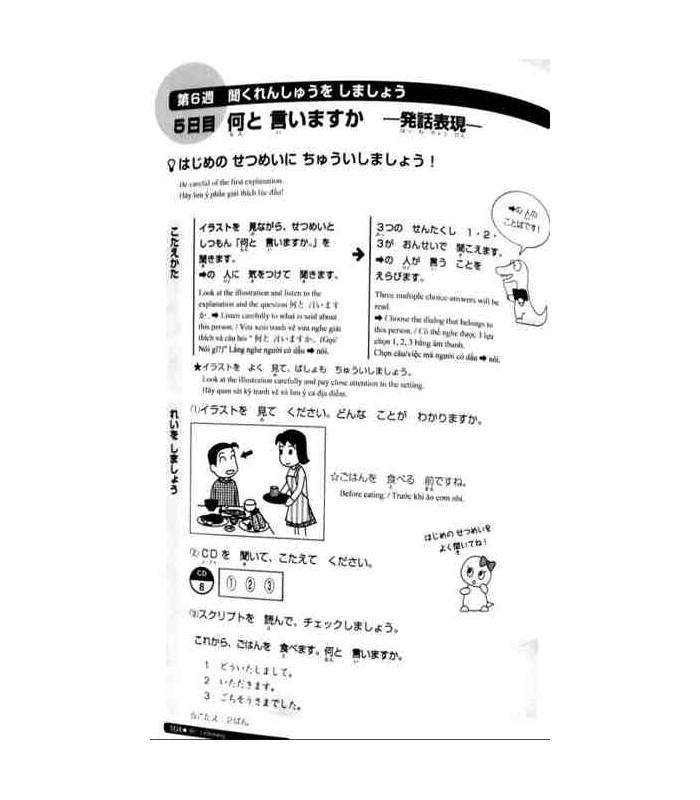 Nihongo So-Matome(Grammar & Vocabulary & Reading & Kanji
