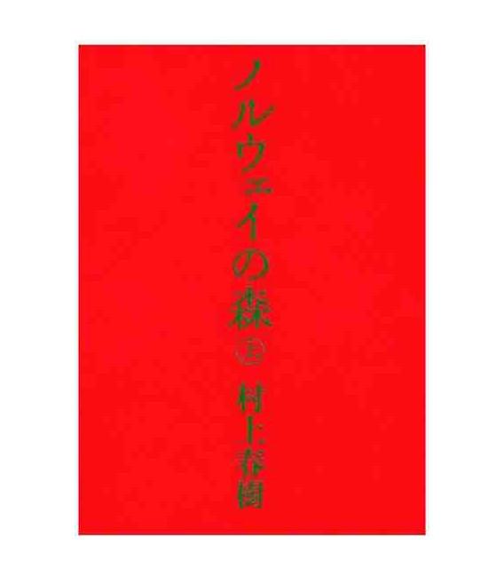 Tokio Blues -Noruwei no Mori vol.1 /Japanese edition